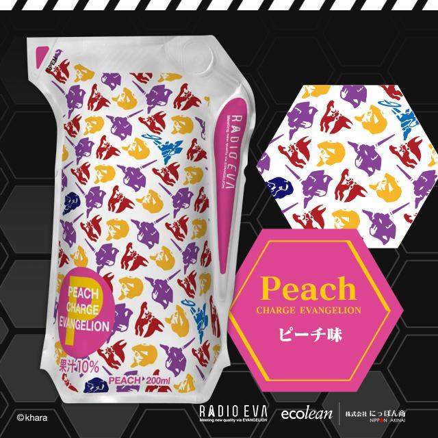 CHARGE EVANGELION by ecolean (PEACH)