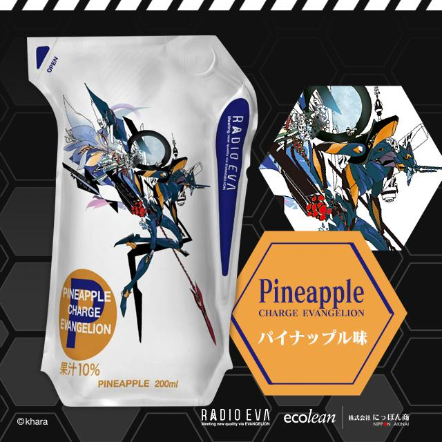 CHARGE EVANGELION by ecolean (PINEAPPLE)