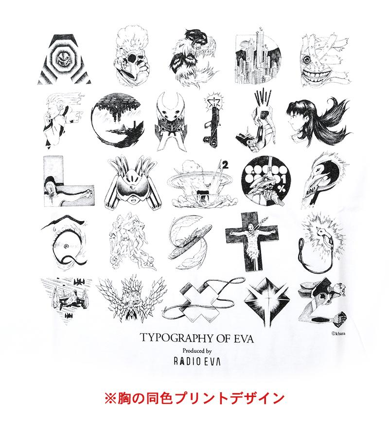 TYPOGRAPHY OF EVA CUTSEW (ホワイト)