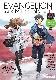 EVANGELION Millennials〜RADIO EVA 10th Anniversary〜付録付きBOOK(ポプラ社)