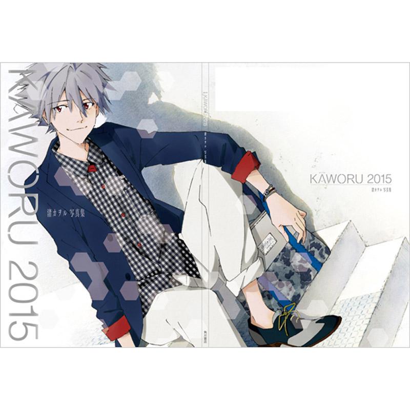 「KAWORU 2015 渚カヲル写真集」+RADIO EVA DUO第13号機レザーブレスレットセット