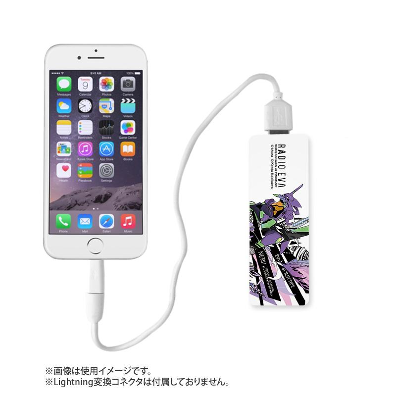 EVANGELION Mobile Battery BT2500 by Gizmobies (初号機(KENTA KAKIKAWA))