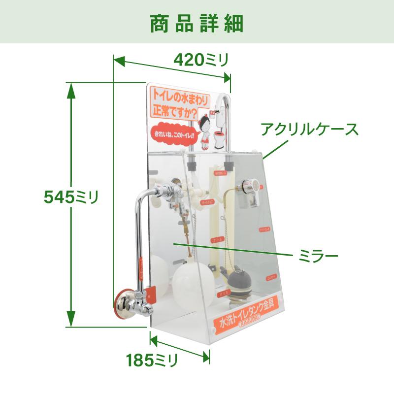 ロータンク内部展示台   構造丸わかり ( トイレ補修 インテリア 勉強用 )