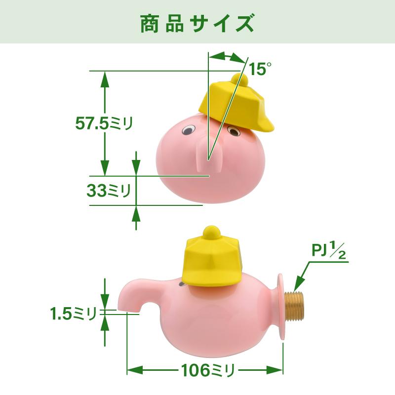 単水栓 む蛇きちゃん かわいい(キッズ向け 人気 ピンク)