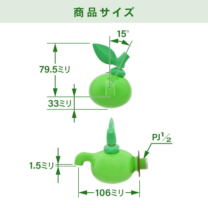 単水栓 青りんご かわいい (キッズ向け 人気 グリーン)