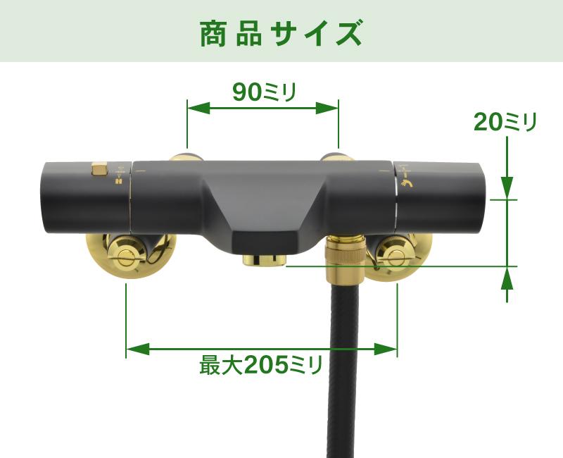 サーモスタットシャワー混合栓 浴室用水栓 (節水シャワー 吐水パイプ固定 ブラック ゴールド)