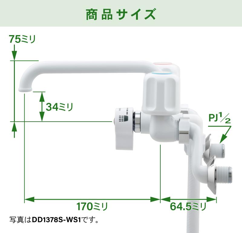 2ハンドルシャワー混合栓 おしゃれ ユニットバス用 (浴室 ホワイト シルバー)