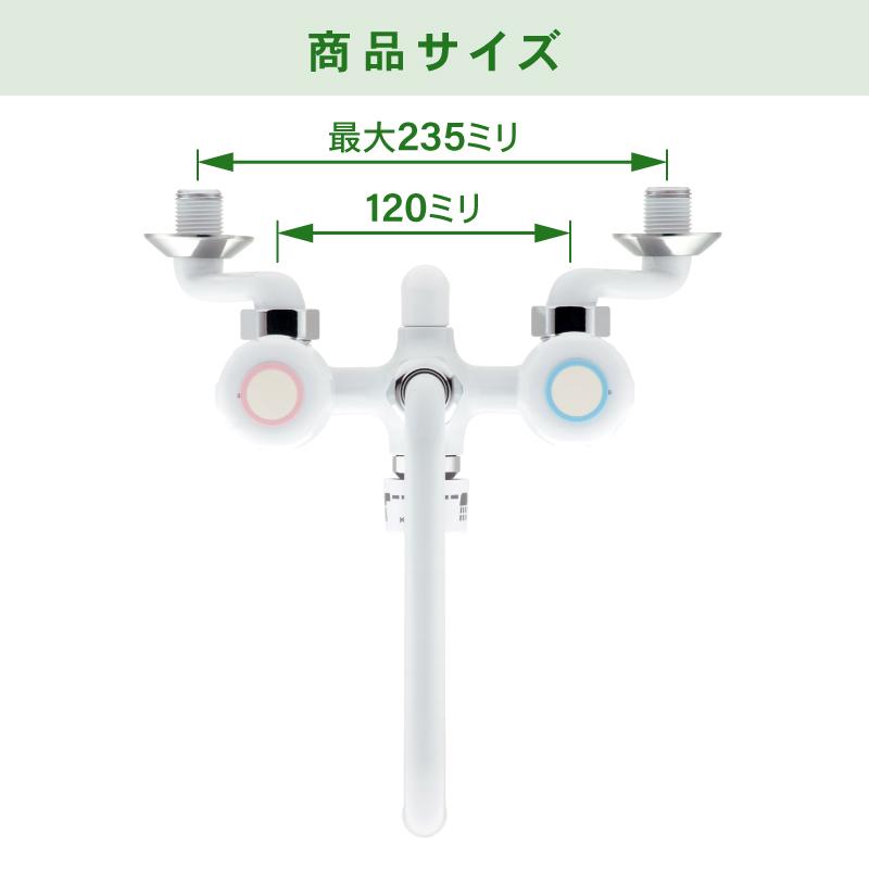 2ハンドルシャワー混合栓 おしゃれ ユニットバス用 (浴室 節水シャワー ホワイト シルバー)
