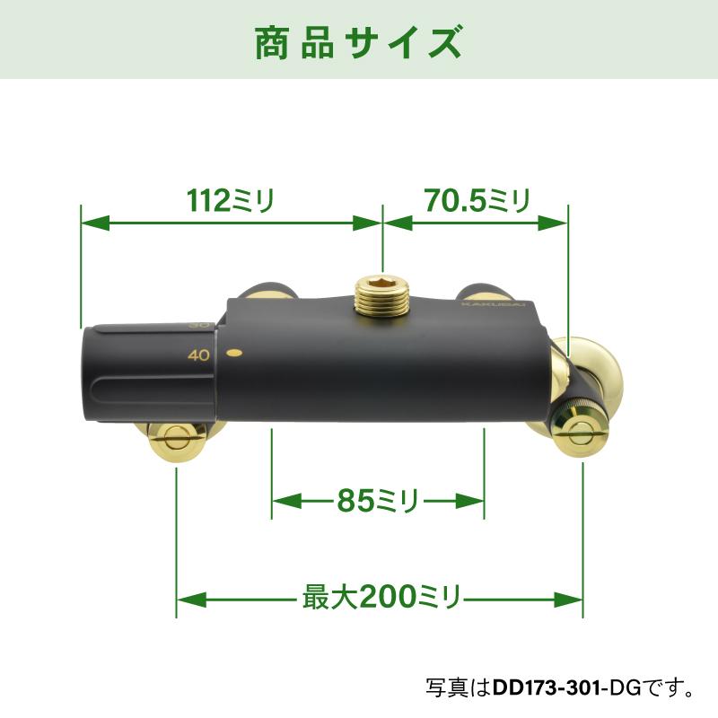 サーモスタットユニット おしゃれ 止水栓 ( 洗面 ブラック ゴールド )