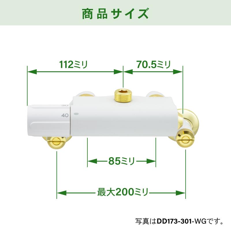サーモスタットユニット おしゃれ 止水栓 ( 洗面 ホワイト シルバー )