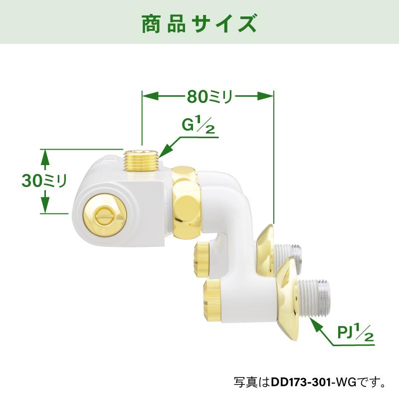 サーモスタットユニット おしゃれ 止水栓 ( 洗面 ホワイト ゴールド )