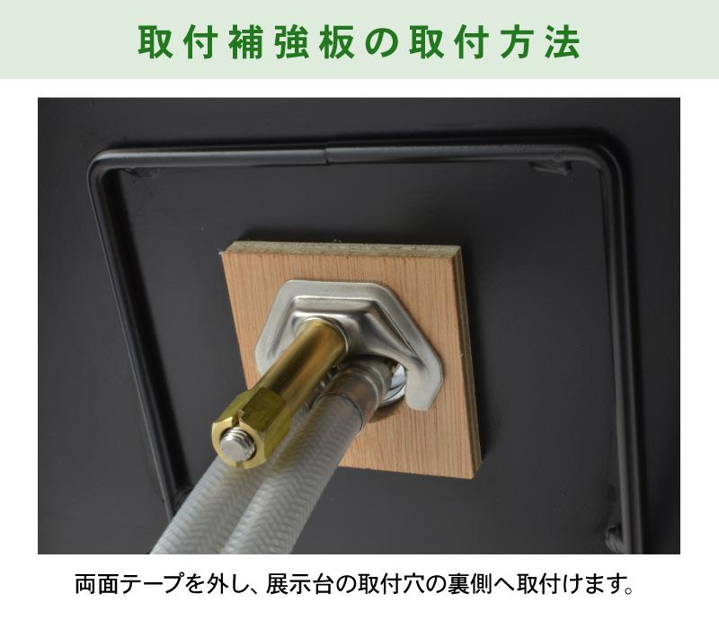 展示台 蛇口・水栓ディスプレイ用