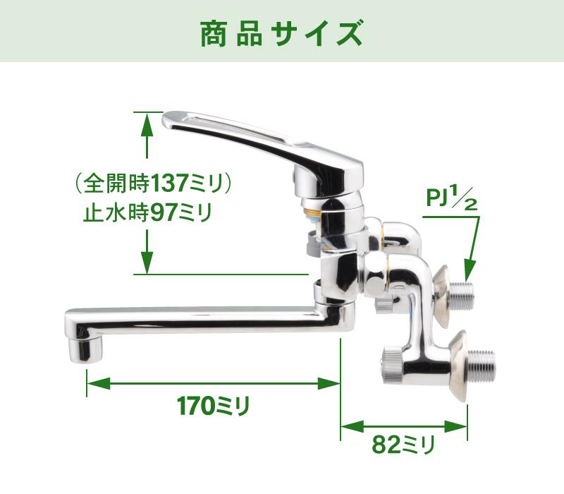 蛇口 水栓カットモデル 構造丸わかり ( インテリア 壁付きシングルレバー混合栓 )