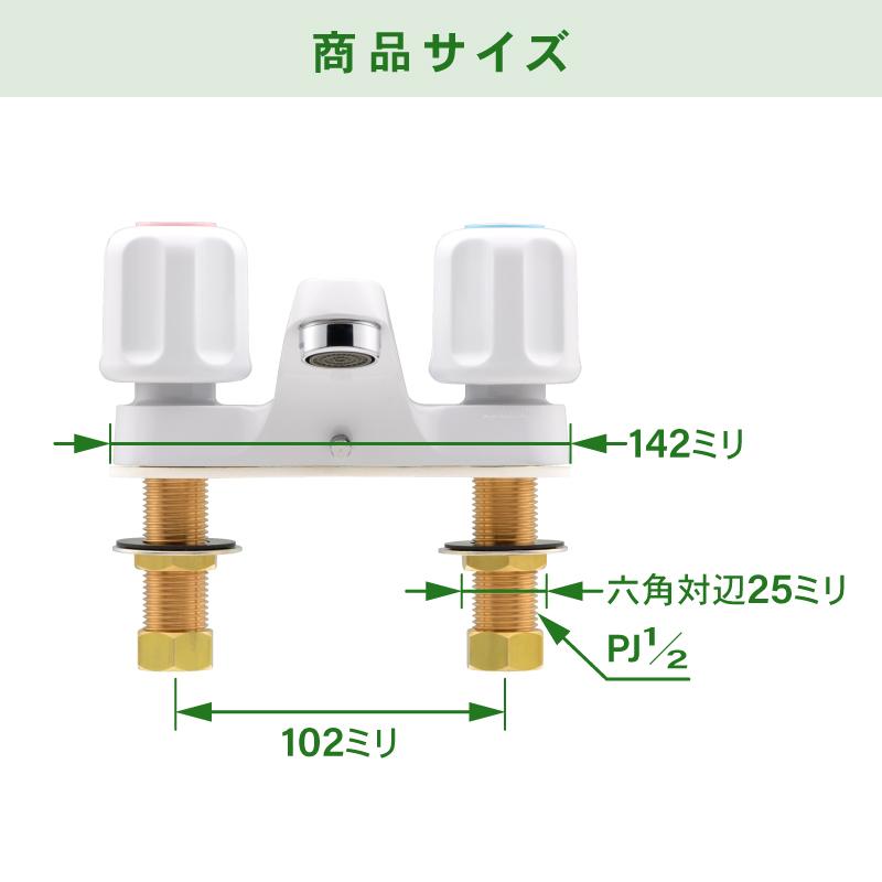 2ハンドル混合栓 (洗面用水栓 ゴム栓つき ホワイト)