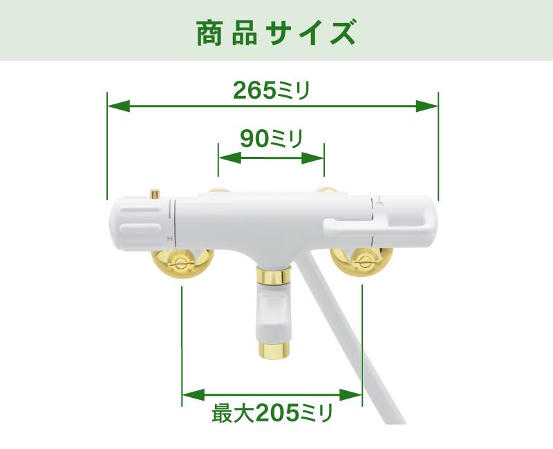 サーモスタットシャワー混合栓 浴室用水栓 (節水シャワー ホワイト ゴールド 80ミリパイプ)