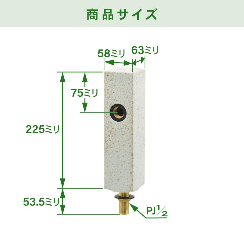 水栓取付脚 和風 壁付水栓用 (ショート カナリヤ石 手洗い)