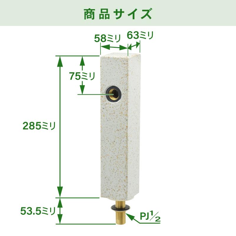 水栓取付脚 和風 壁付水栓用 (ロング カナリヤ石 手洗い)