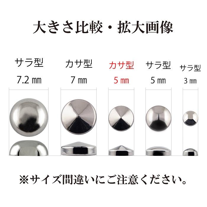 ゲルマニウム粒 5mmカサ型 6粒