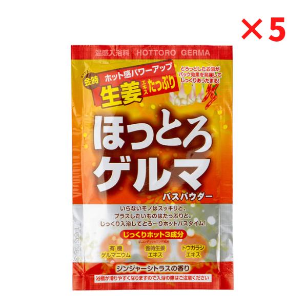 日本製 有機ゲルマ配合 ほっとろゲルマ  5個入り