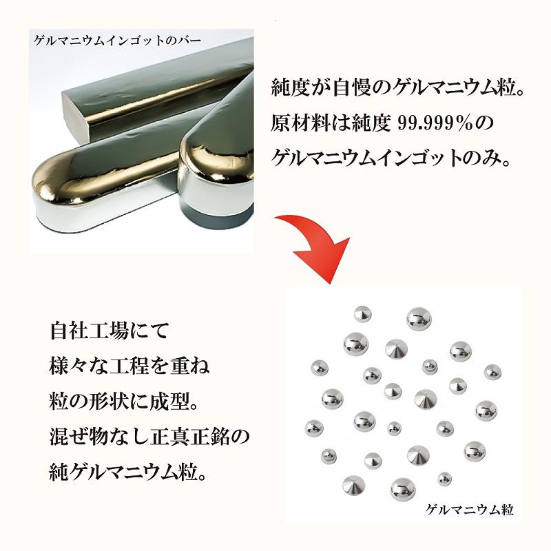 ゲルマニウム粒 直径7mm カサ型20粒