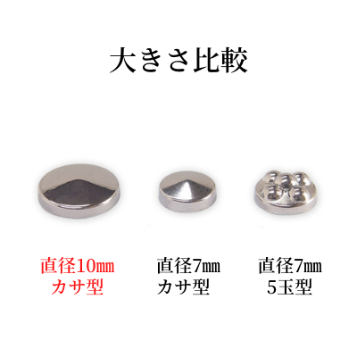 ゲルマニウム粒 直径10mmカサ型 6粒