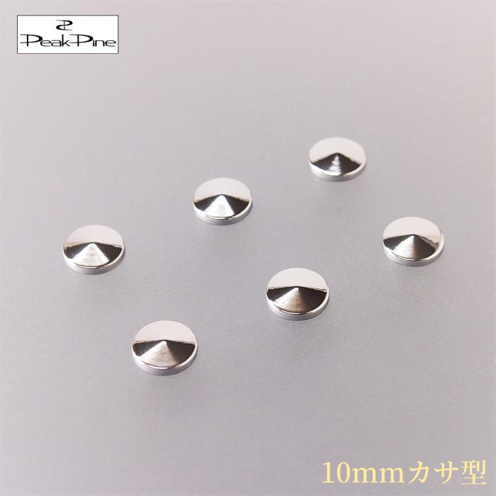 ゲルマニウム粒 直径10mmカサ型 20粒