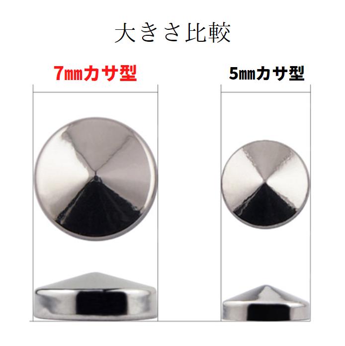 ゲルマニウム粒 直径7mmカサ型 10粒