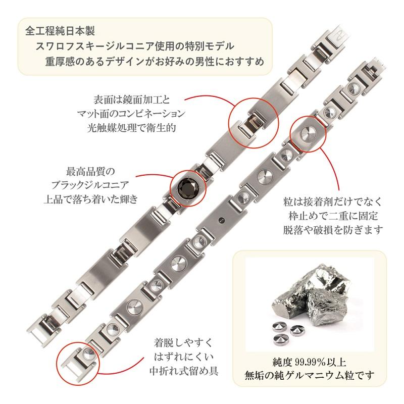 純ゲルマニウムブレスレット BL