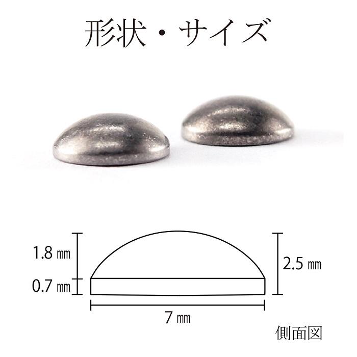 ゲルマタイト粒7mmサラ型 10粒〜