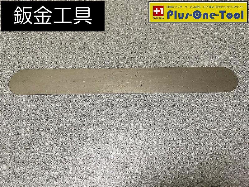 パテワイパー(スチール製) 3種類セット