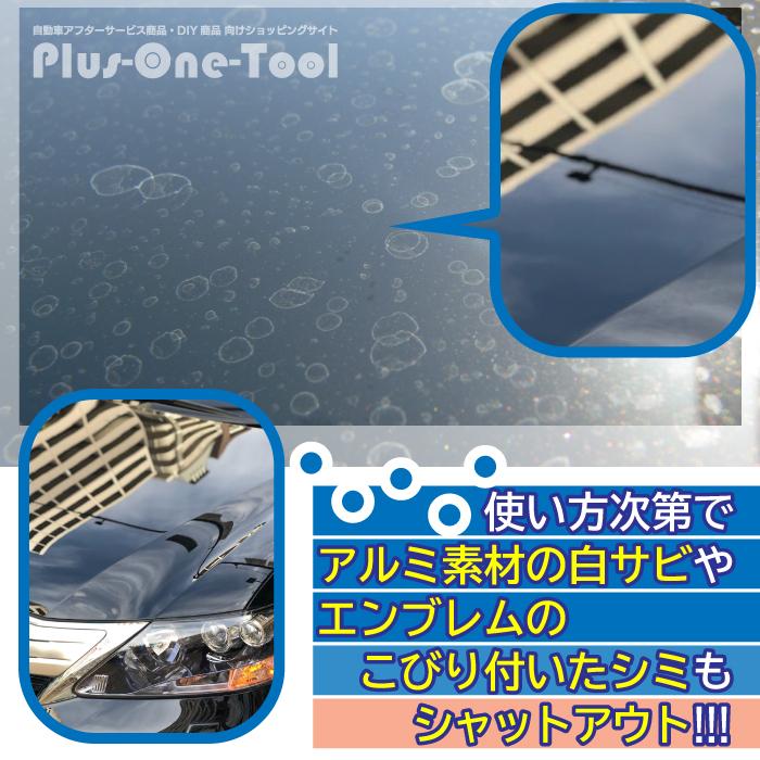 CP-03 スケールリムーバー