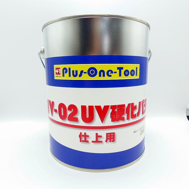 UV-02 UV硬化パテ(仕上用)