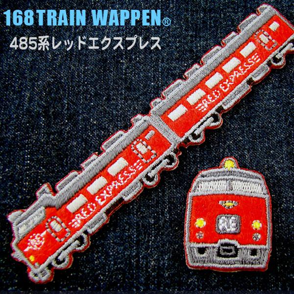PTR821 トレインワッペン2(485系レッドエクスプレス)アイロン接着タイプ