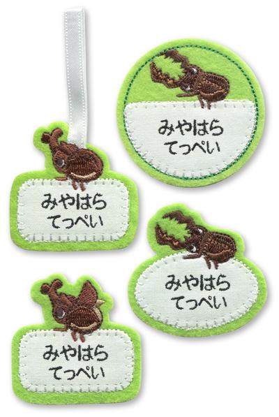 プライスダウン☆オーダーワッペンセット4枚入り「昆虫」