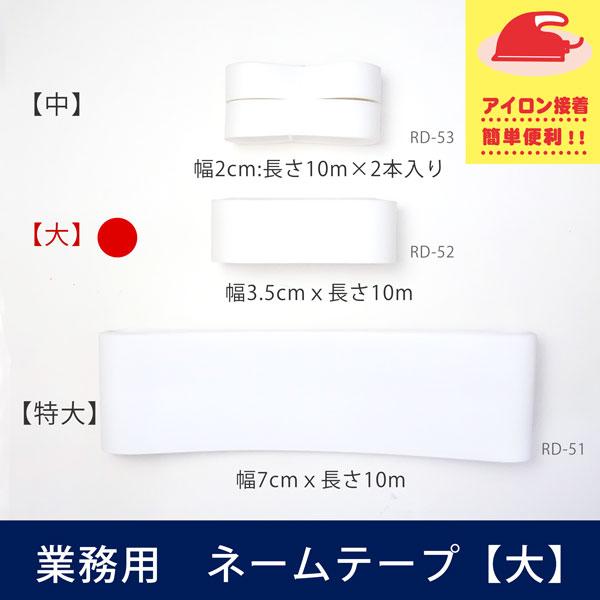 お名前つけ用 お得なロング巻き ネームテープ大(幅3.5cmx10m)<br>学校・介護施設等に便利
