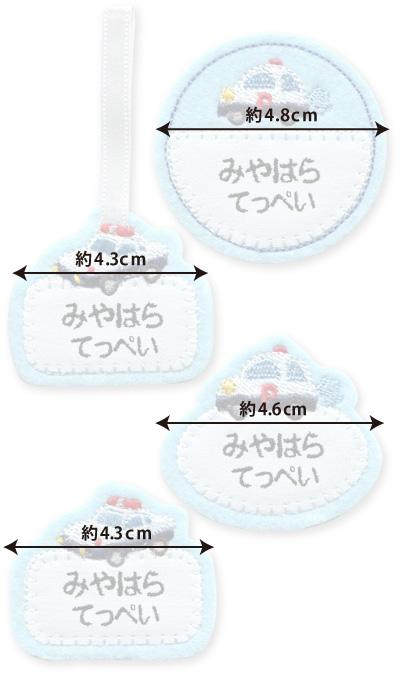 プライスダウン☆オーダーワッペンセット4枚入り「パトカー」