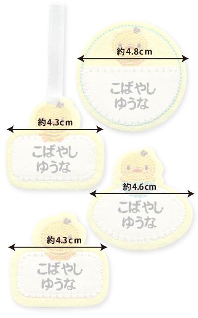 プライスダウン☆オーダーワッペンセット4枚入り「ひよこ」