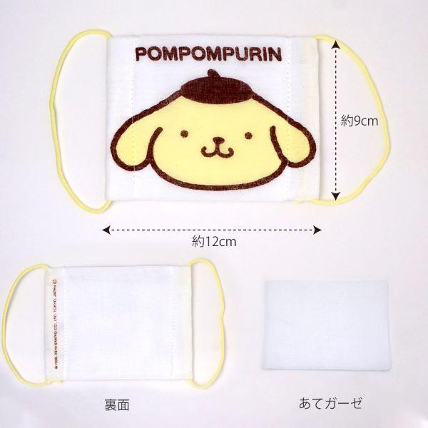 SOM03 サンリオ「ポムポムプリン」おめかしマスク ガーゼマスクお子様用