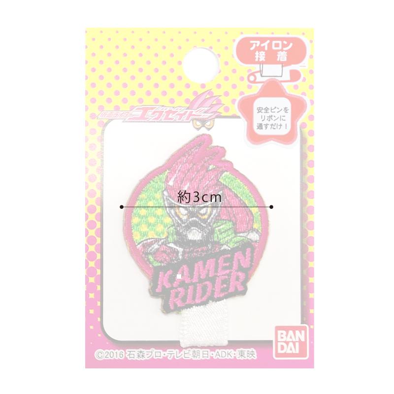 MR67「仮面ライダーエグゼイド」☆制服・スモックの穴あき防止 リボンがついたワッペン 名札付けワッペン