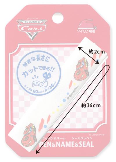 MY153 ・ディズニーキャラクター【カーズ】ネームテープ<br>入園入学のご準備に