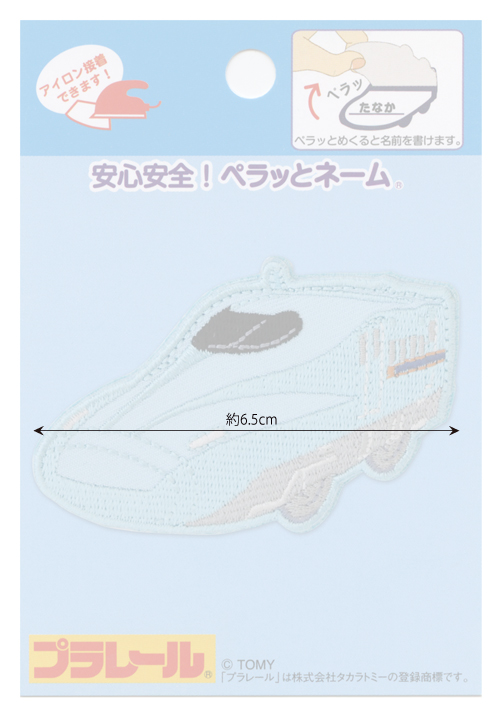 60777 プラレール N700系新幹線みずほ・さくら<br>防犯対策ワッペン ぺらっとネーム