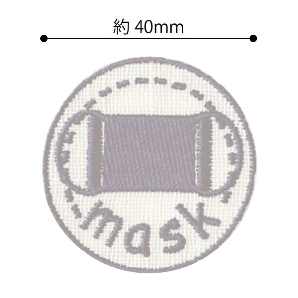 23357 目印マークのワッペン (マスク)