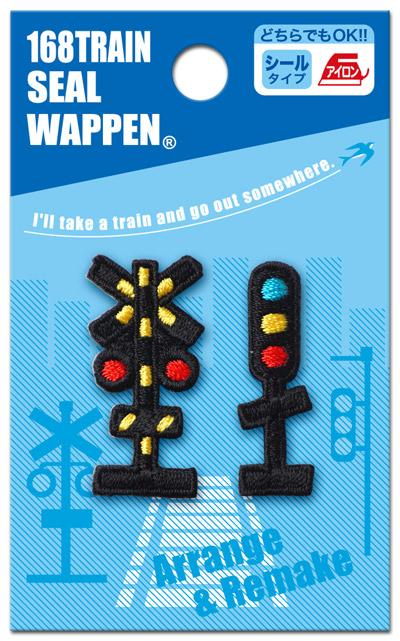 在庫限り PTR56 トレインシールワッペン「信号&踏切」