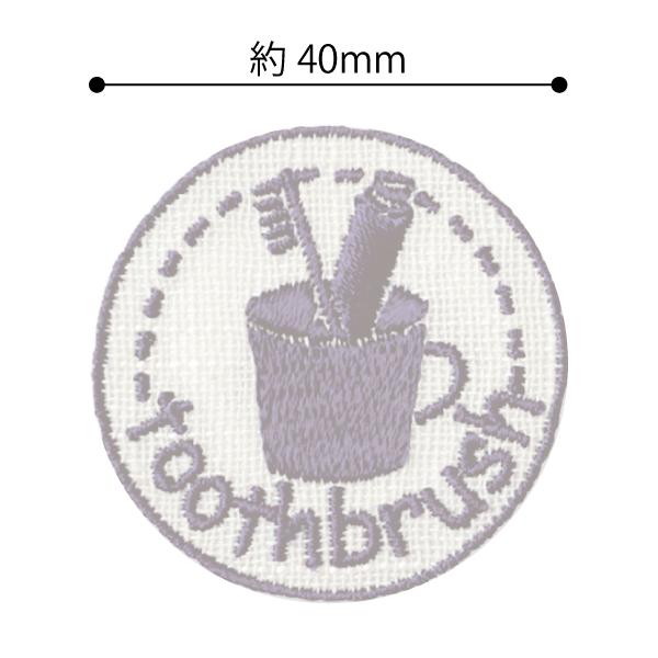 23361 目印マークのワッペン (歯みがき)