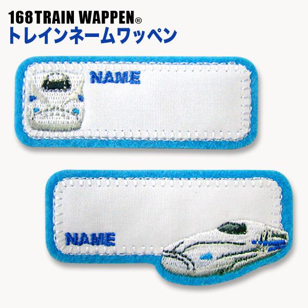 TR303 トレインネームワッペン「N700系新幹線」