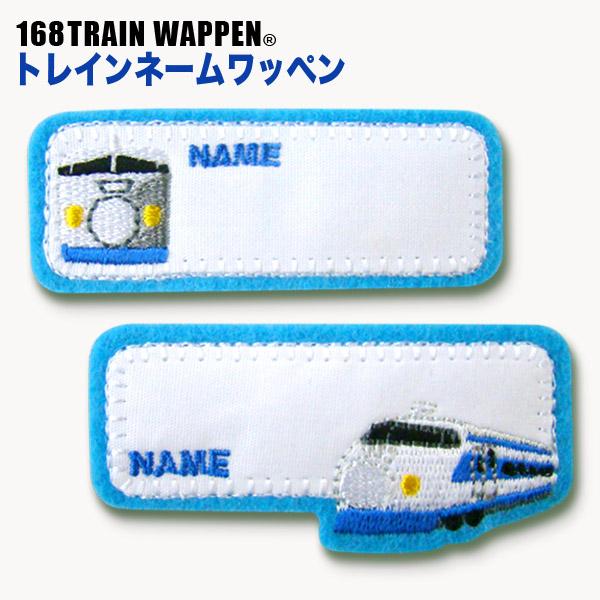TR306 トレインネームワッペン「0系新幹線」