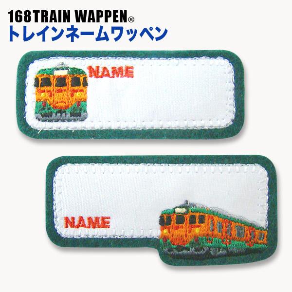 TR310 トレインネームワッペン「113系」