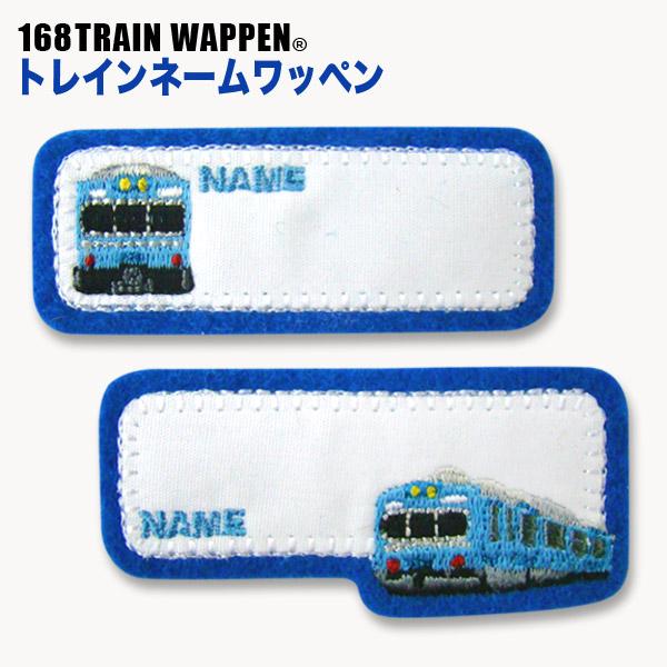 TR311 トレインネームワッペン「103系京浜東北線」
