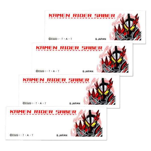 BAN11「仮面ライダーセイバー」アイロン接着ネームラベル