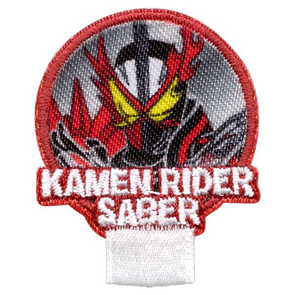 BAN12「仮面ライダーセイバー」☆制服・スモックの穴あき防止 リボンがついたワッペン 名札付けワッペン